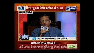 इंडिया न्यूज 'मंच' पर बोले यूपी के डिप्टी सीएम दिनेश शर्मा, बीजेपी में असली लोकतंत्र है - ITVNEWSINDIA