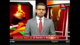 क्रन्तिकारी बहुत क्रन्तिकारी: सबसे बड़े बैंकिंग घोटाले के बाद Nirav और फैमिली के खिलाफ Interpol नोटिस - AAJTAKTV