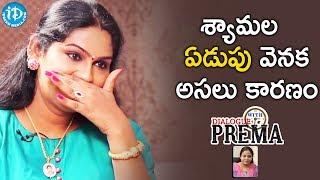 Reason Why Actress Shyamala Gets Emotional | Dialogue With Prema | Celebration Of Lif - IDREAMMOVIES