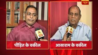 Asaram Rape Case: He may get life imprisonment if convicted: victim's lawyer - ABPNEWSTV