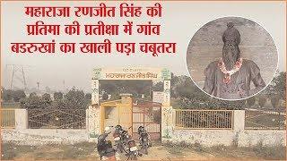 महाराजा रणजीत सिंह की प्रतिमा की प्रतीक्षा में गांव बड़रुखा का खाली पड़ा चबूतरा