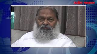 video:सुनिए क्या कहा हरियाणा के कैबिनेट मंत्री अनिल विज ने कांग्रेस की जीत पर
