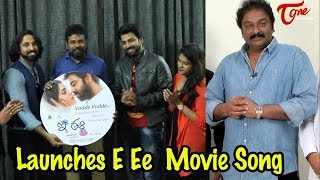 VV Vinayak || Sukumar Launches E Ee Telugu Movie Song - TELUGUONE