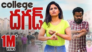 College Dhagad || Dhethadi || Tamada Media - YOUTUBE