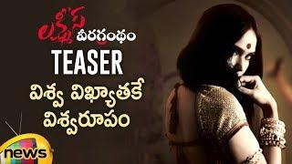 Lakshmi's Veera Grandham TEASER | Kethireddy Jagadishwar Reddy | 2019 Latest Telugu Movie Teasers - MANGONEWS