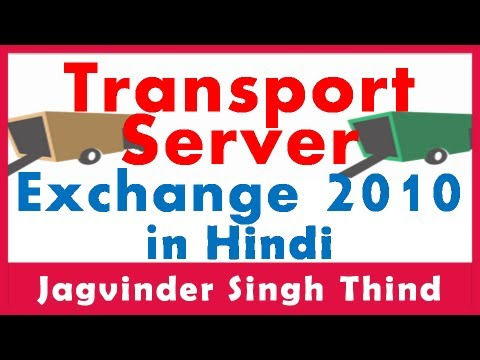 Exchange Server 2010 Part 108 Transport Servers Introduction