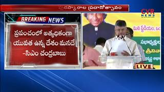CM Chandrababu Naidu speech at Prathibha Awards ceremony in Ongole | CVR News - CVRNEWSOFFICIAL