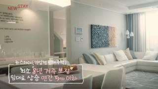 뉴스테이 홍보영상
