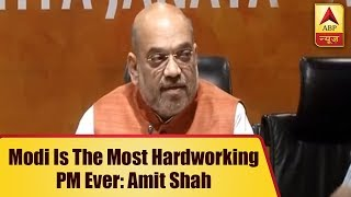 Narendra Modi is the most hardworking Prime Minister ever: BJP chief Amit Shah - ABPNEWSTV