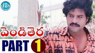 Vendi Thera Movie Part 1 || Saikiran || Rajashekar || Vasantha || Vamshi Raju || Srinivasa Rao - IDREAMMOVIES