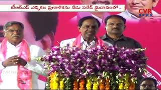 TRS Bahiranga Sabha at Parade Ground in Secunderabad Today | Telangana Assembly Elections | CVR NEWS - CVRNEWSOFFICIAL