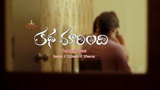 Katha Marindi Telugu Movie Teaser | TFPC - TFPC