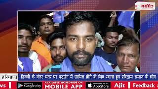 video : दिल्ली के जंतर-मंतर पर प्रदर्शन में शामिल होने के लिए रवाना हुए रविदास समाज के लोग