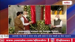 गांधीनगर: प्रधानमंत्री  ने सरदार पटेल प्राणी उद्यान में जंगल सफारी का किया उद्घाटन