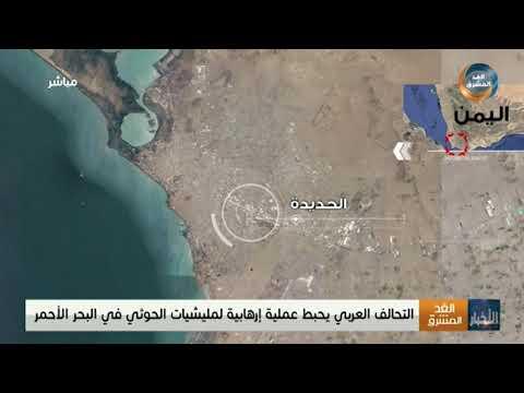 التحالف العربي يحبط عملية إرهابية لمليشيا الحوثي الانقلابية في البحرالأحمر