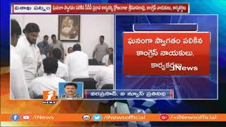 Ex CM Kiran Gets Grand Welcome at Vizag Airport   To Tour in Vizag and East Godavari   iNews - INEWS