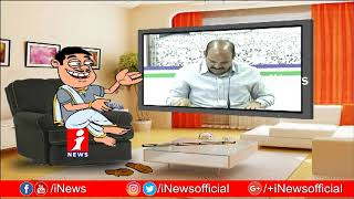 Dada Counter To YCP Parthasarathy Over His Comments on AP Budget | Pin Counter | iNews - INEWS