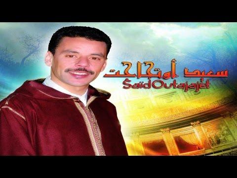 Said Outajajt  -  ALBUM COMPLET -  Masol trit | Music, Tachlhit ,tamazight, اغاني امازيغية جميلة - صوت وصوره لايف