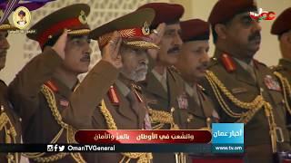 جلالة القائد الأعلى للقوات المسلحة حفظه الله ورعاه يشمل برعايته السامية العرض العسكري