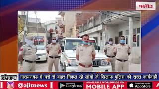 video : नारायणगढ़ में घरों से बाहर निकल रहे लोगों के खिलाफ पुलिस की सख्त कार्यवाही