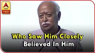Everyone who saw him closely believed in him: Mohan Bhagwat at Vajpayee's prayer meet - ABPNEWSTV