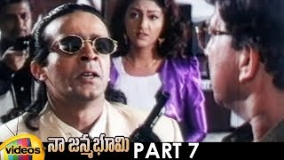 Naa Janma Bhoomi Telugu Full Movie HD | Vishnuvardhan | Saroja Devi | Sangeeta |Part 7 |Mango Videos - MANGOVIDEOS