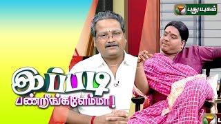 Ippadi Panreengale Ma 09-08-2015 – PuthuYugam TV Show