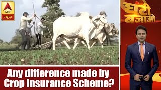 Ghanti Bajao: Farmers continue to suffer even after Modi's Crop insurance scheme - ABPNEWSTV