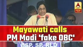 FULL SPEECH: Mainpuri: Mayawati attacks PM Modi, calls 'fake OBC' - ABPNEWSTV