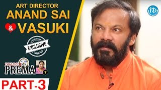 Art Director Anand Sai And Vasuki Interview Part #3 || Dialogue With Prema | #CelebrationOfLife - IDREAMMOVIES