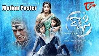 Rakshasi Movie Motion Poster | Poorna #Rakshasi - TELUGUONE