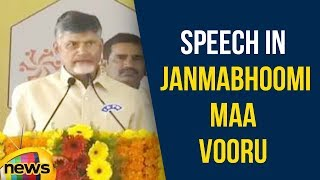 AP CM Chandrbabu Speech in Janmabhoomi Maa Vooru Program In Chittoor District | Mango News - MANGONEWS