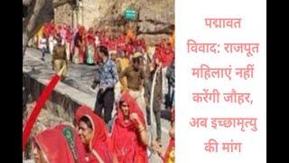 In Graphics: Padmaavat row: Rajput women seek PM Modi nod for euthanasia - ABPNEWSTV