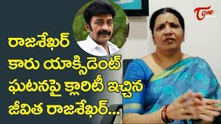 Jeevitha Rajasekhar Press Meet Over Rajasekhar Car Accident | TeluguOne - TELUGUONE