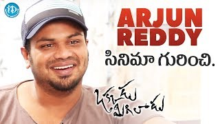 Manchu Manoj About Arjun Reddy Movie || Talking Movies With iDream || #OkkaduMigiladu - IDREAMMOVIES