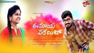Ee Maaya Peremito || Telugu short film 2017 || by Krishnasai Reddy - TELUGUONE