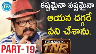 Director Geetha Krishna Interview Part #19 || Frankly With TNR || Talking Movies With iDream - IDREAMMOVIES