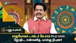 Neram Nalla Neram – Know your Astrology 15-09-2017  PuthuYugam TV Show