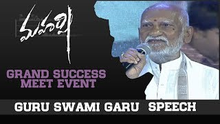 Guru Swami Garu Speech - Maharshi Grand Success Meet Event - DILRAJU