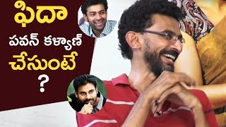 Pawan Kalyan Is Correct Hero For Fidaa Says Sekhar Kammula | TFPC - TFPC