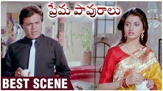 Prema Pavuralu Movie Best Scene | Maine Pyar Kiya | Salman Khan | Bhagyashree - RAJSHRITELUGU