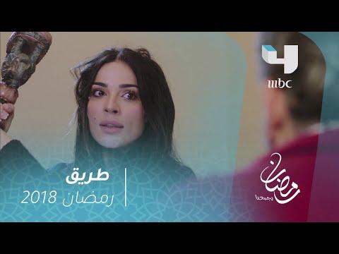 مسلسل طريق - الحلقة 5 - محاولة اعتداء على أميرة #رمضان_يجمعنا - صوت وصوره