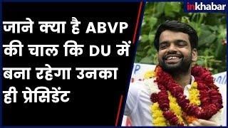 क्या ABVP ने जानबूझकर 2 महीने तक नहीं हटाया Fake Degree वाले Ankiv Basoya को | Delhi University - ITVNEWSINDIA