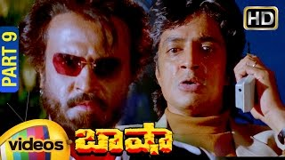 Basha Telugu Full Movie   Full HD   Rajinikanth   Nagma   Raghuvaran   Deva   Part 9   Mango Videos - MANGOVIDEOS