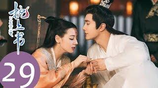 ENG SUB [Eternal Love of Dream] EP29——Starring: Dilraba Dilmurat, Gao Wei Guang