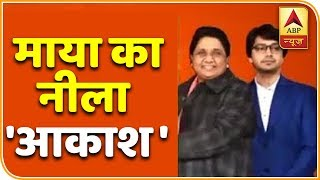 Know how Mayawati reverted to ABP News's story over nepotism - ABPNEWSTV