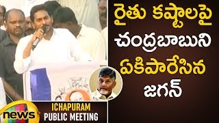 YS Jagan Speech About Farmers Problems | AP CM Chandrababu Naidu | Jagan Padayatra | Mango News - MANGONEWS