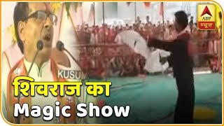 Magic show organised to bind the audience in Shivraj's rally - ABPNEWSTV