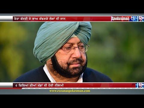 <p>Punjab records Rs 1026 crore bids for Sand mining <br />89 ਖੱਡਾਂ 1026 ਕਰੋੜ ਰੁਪਏ &#39;ਚ ਹੋਈਅ ਨੀਲਾਮ <br />6 ਜ਼ਿਲਿਆ ਦੀਆਂ ਖੱਡਾਂ ਦੀ ਹੋਈ ਨੀਲਾਮੀ<br />ਆਮ ਆਦਮੀ ਪਾਰਟੀ ਨੇ ਨਕਾਰੀ ਸਰਕਾਰ ਦੀ ਨੀਤੀ</p>
