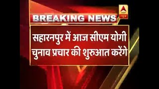 UP CM Yogi Adityanath to begin campaigning from Saharanpur - ABPNEWSTV